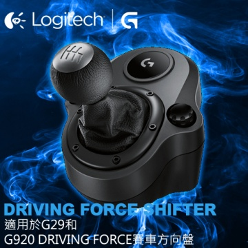 羅技 Logitech DRIVING FORCE SHIFTER 變速器 排檔稈