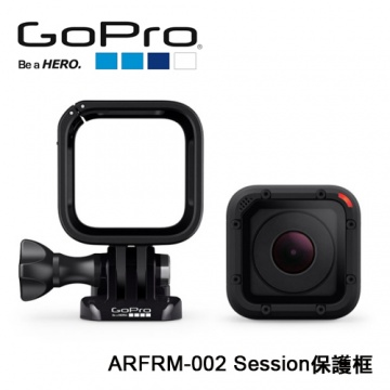 Gopro ARFRM-002 Session 保護框 (公司貨)