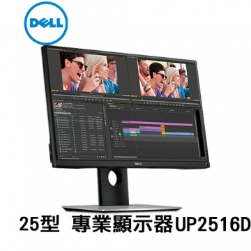 DELL UltraSharp 25 吋顯示器 | UP2516D
