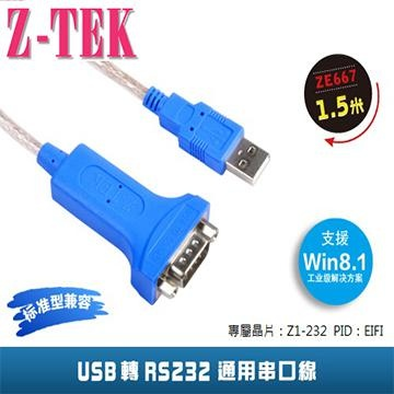 Z-TEK USB1.1 to RS-232 轉接線1.5M (ZE667)