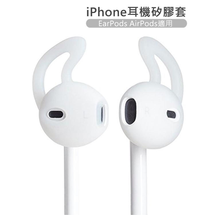 iphone耳机矽胶套/兔子耳朵(earpods airpods适用)