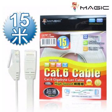 【Cat.6 扁線】MAGIC 鴻象 Cat6 Hight-Speed 14.mm 高速 超薄 網路線 - 15M (CAT6F-15)