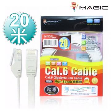 【Cat.6 扁線】MAGIC 鴻象 Cat6 Hight-Speed 14.mm 高速 超薄 網路線 - 20M (CAT6F-20)