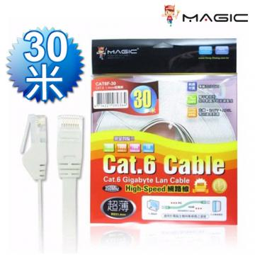 【Cat.6 扁線】MAGIC 鴻象 Cat6 Hight-Speed 14.mm 高速 超薄 網路線 - 30M (CAT6F-30)