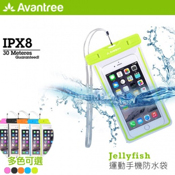 Avantree Jellyfish 運動 螢光 手機防水袋