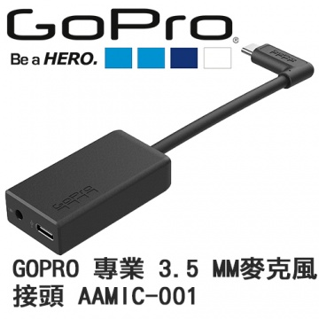 GOPRO 專業 3.5 MM麥克風接頭 (HERO5 Black/HERO5 Session) AAMIC-001
