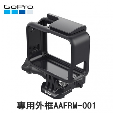 GOPRO 專用外框 (HERO5 Black) AAFRM-001