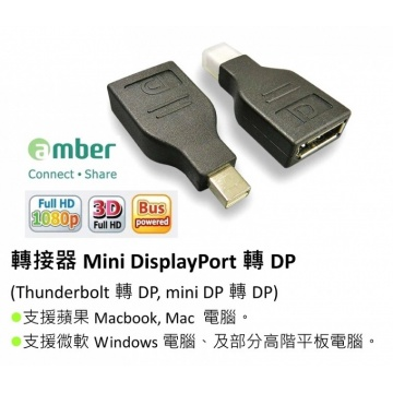 (mini DP - DP) amber mini DisplayPort 轉 DP 轉接頭 min...