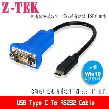 Z-TEK USB 2.0 Type C To RS232 CABLE 0.2米 轉接線(ZE681...