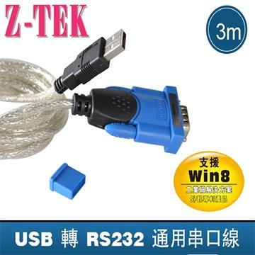 Z-TEK USB2.0 to RS-232 轉接線3M (ZE658)