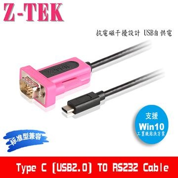 Z-TEK USB2.0 Type C TO RS232 轉接線 1.5M (ZE693)