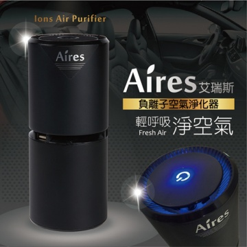 aires GT-A2 車用負離子空氣清淨機