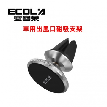 ECOLA FREEDOM系列車用出風口磁吸支架/銀色 (BS-H2SV)