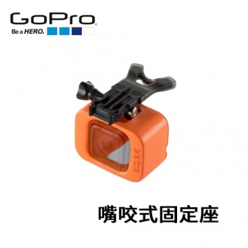 GoPro HERO5 Session/HERO Session專用 嘴咬式固定座 ASLSM-00...