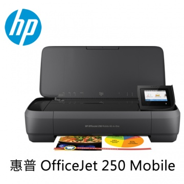 HP 惠普 OfficeJet 250 Mobile All-in-One 全球唯一行動事務機