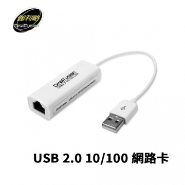 伽利略 DigiFusion USB 2.0 10/100 網路卡 RHU06