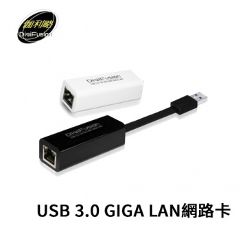 伽利略 DigiFusion USB 3.0 10/100/1000 GIGA LAN 網路卡 UH...