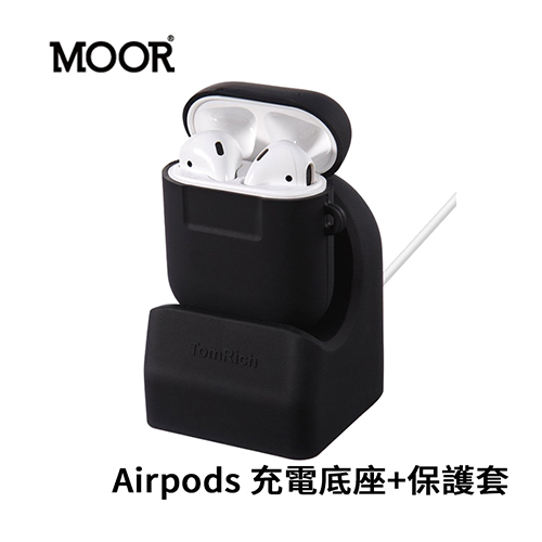 MOOR Airpods 充電底座+保護套(Airpods Charger Stand Dock w...