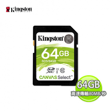 Kingston 金士頓 Canvas Select SDXC/UHS-I C10 64GB 記憶卡...