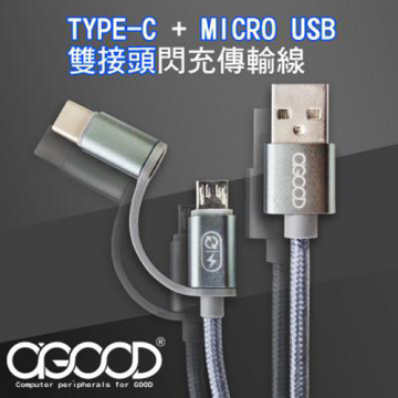 【A-GOOD】Micro USB+TYPE-C 傳輸充電線