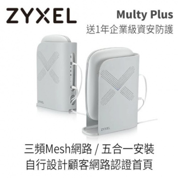 ZyXEL 合勤 WSQ60 Multy Plus AC3000 Tri-Band WiFi System 三頻 全覆蓋 無線 Mesh 延伸系統