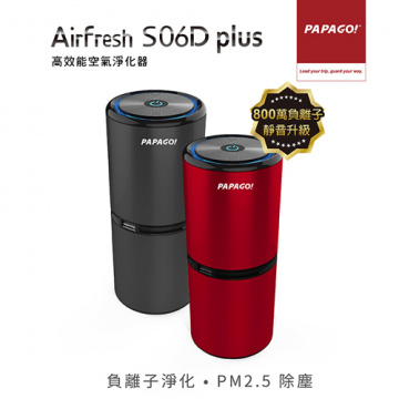 PAPAGO! Airfresh S06D PLUS高效能空氣清淨機