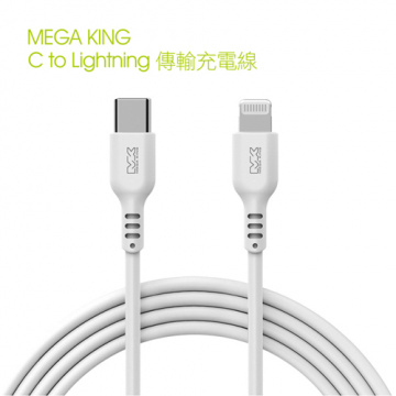 MEGA KING USB Type-C to Lightning MFI認證 傳輸充電線 白色